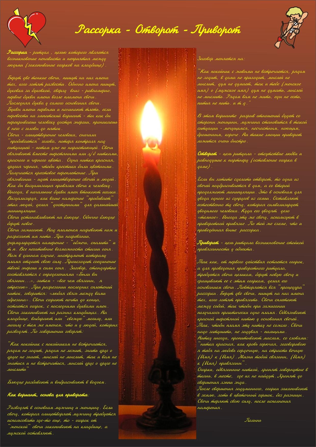 приворот на двух свечах кто делал